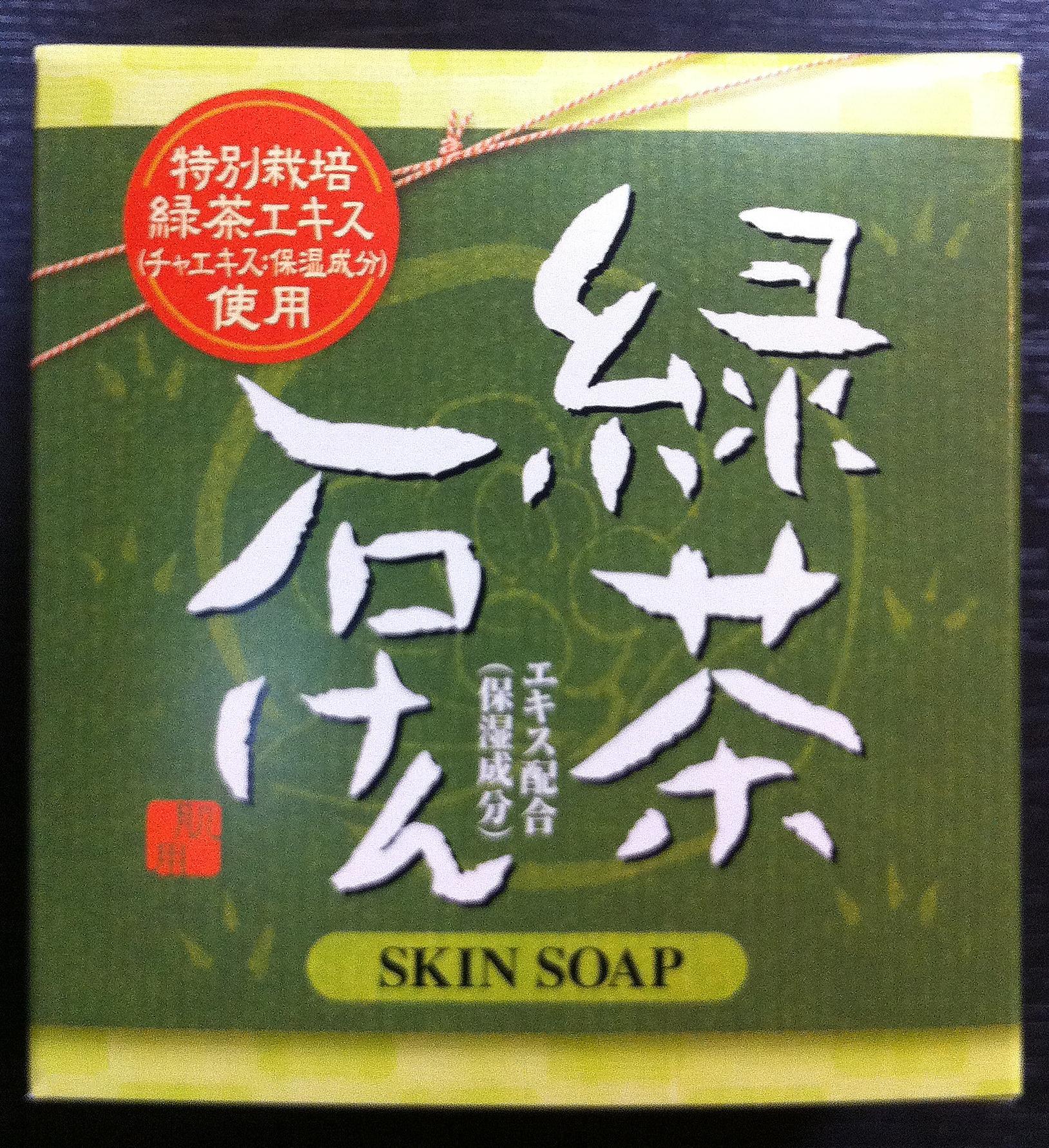 抗菌、清潔肌。うるおい美肌。緑茶石けん
