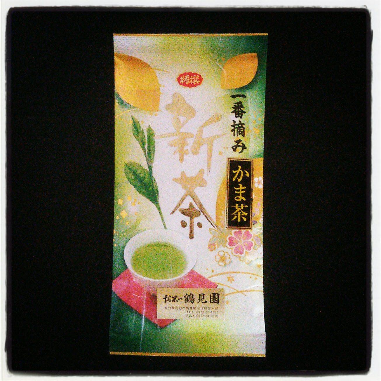 2018年産鹿児島新茶 かま茶(玉緑茶)100g袋入り