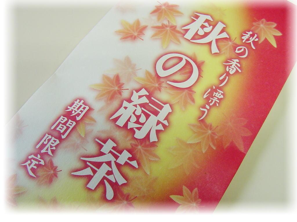 秋の緑茶 80g 袋入