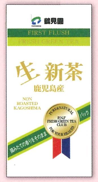 生新茶100g袋入りの茶袋外観です