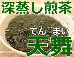 鶴粋銘茶、鹿児島県産、深蒸し煎茶、天舞(てんまい)100g