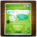 鹿児島県産さえみどり100%の緑茶ティーバッグです