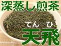 鶴粋銘茶、鹿児島県産、深蒸し煎茶、天飛(てんひ)100g