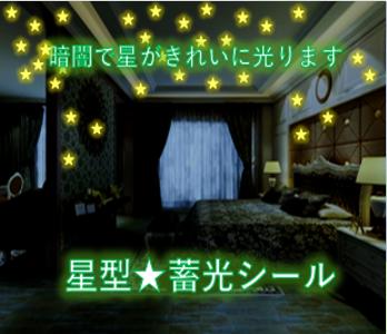 星型★蓄光シール(KY-CS(WT)使用)