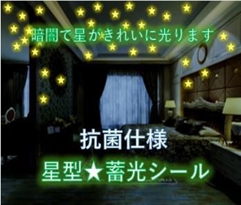 星型★蓄光シール抗菌仕様(KY-CS(WT)使用)