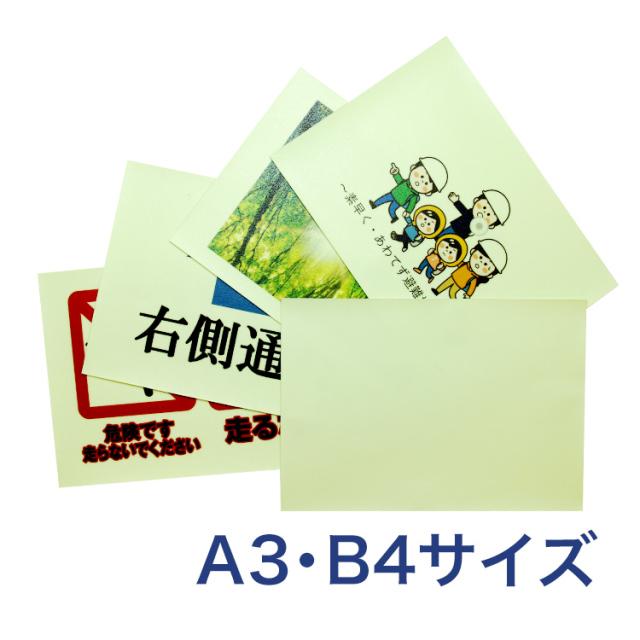 蓄光シート印刷 A3・B4サイズ