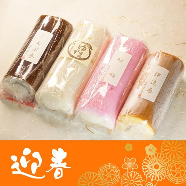 迎春用柚子蒲鉾、紅梅、伊達巻、昆布巻きの詰め合わせです