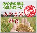 【厳選産地直送】福岡県みやま市産 みやま米(にこまる) 2kg入