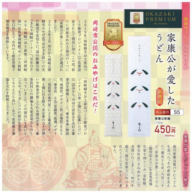 家康公乾麺:うどん180g