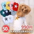 kamakuradog star's(ロング)