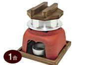 ワイン(赤色)[プレミアムカラー]釜めしかまどセット