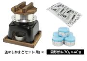 [プレミアム] 匠の釜めしかまどセット(1合)【黒】[日本製] +固形燃料30g40個入り