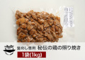 釜めし専用 秘伝の鶏の照り焼き(1kg)