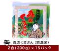 熊本県産 新米 森のくまさん 無洗米