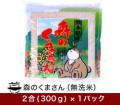 【送料無料】[一等 新米100%] 平成29年 熊本県産 森のくまさん[無洗米](2合×1パック)