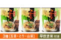 [即席] 釜めし3種[五目・とり・山菜](釜飯の素・早炊き米)