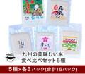 九州の美味しい米 -食べ比べセット5種