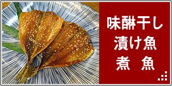 みりん干し・漬け魚・煮魚