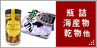 瓶詰・海産物・乾物