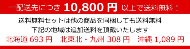 10800円以上で送料無料