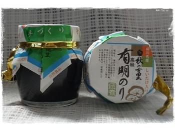 柳川両開漁協婦人部手作り 生海苔佃煮(椎茸入)