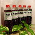 木酢液5本