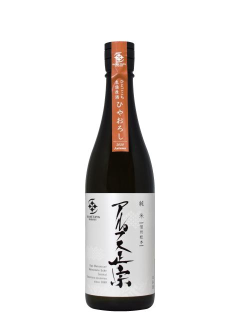 2020純米ひやおろし720ml