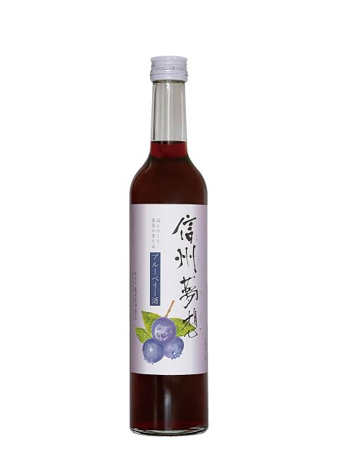 ブルーベリー酒500ml