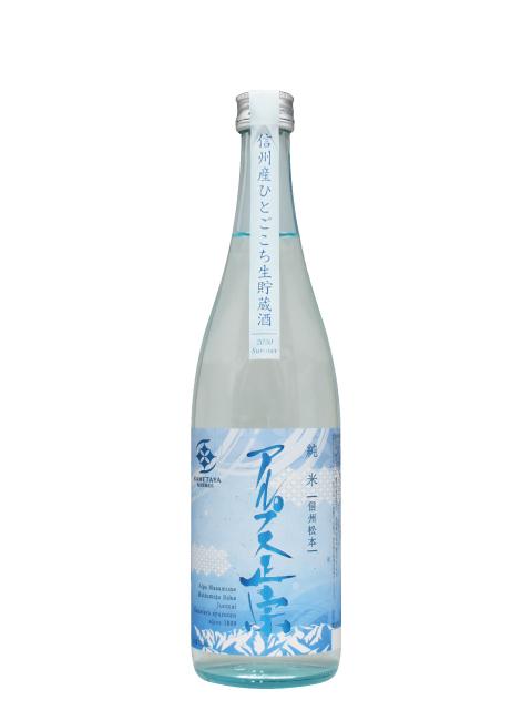 純米生貯蔵酒720ml