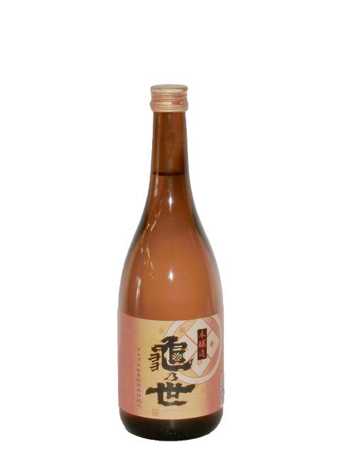 亀の世本醸造720ml