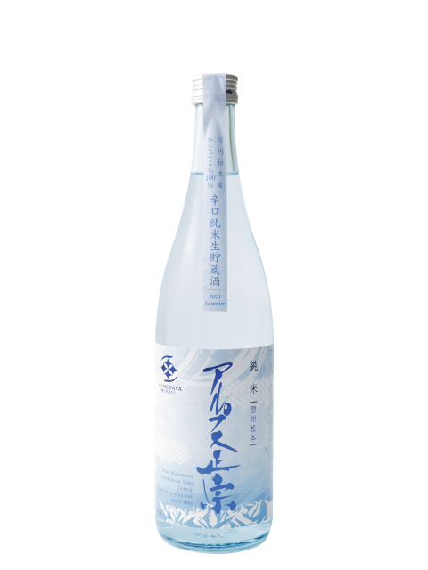 アルプス正宗_純米生貯蔵酒720_2021