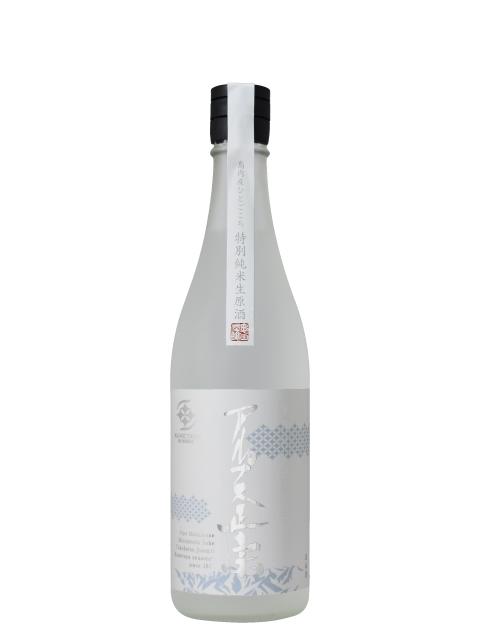 アルプス正宗_特別純米生原酒720ml