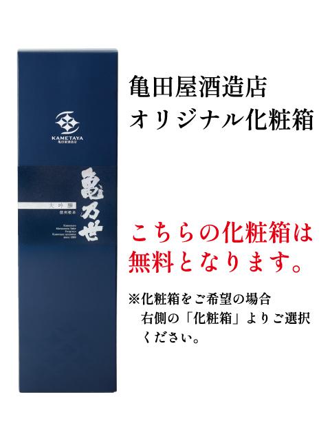 亀乃世_大吟醸720ml化粧箱見本1