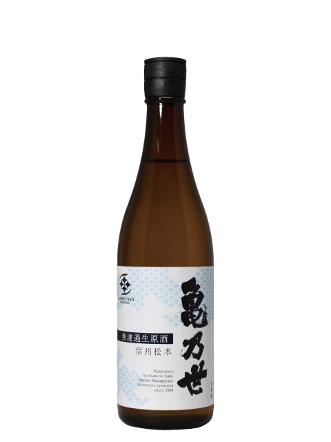 亀乃世_無濾過生原酒720ml