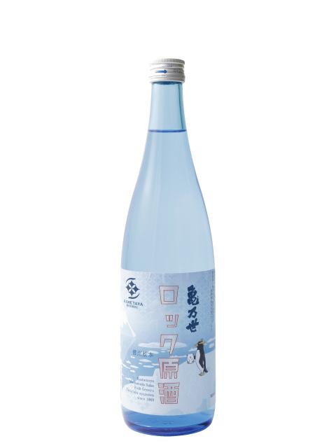 亀乃世_ロック原酒720ml_2021