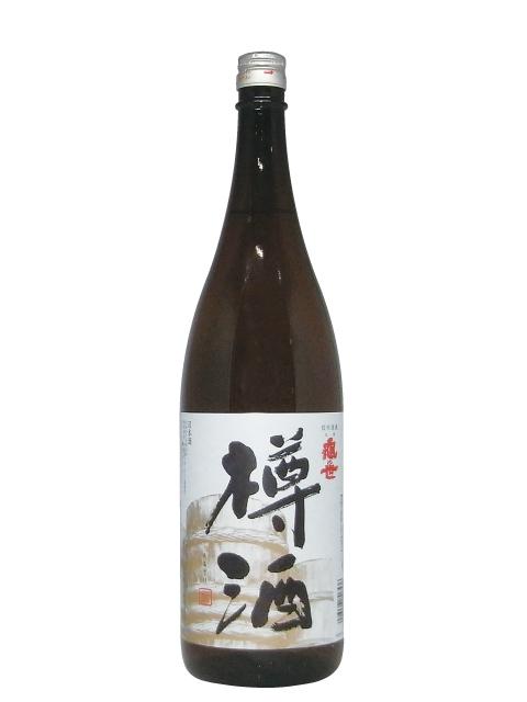 樽酒1800ml