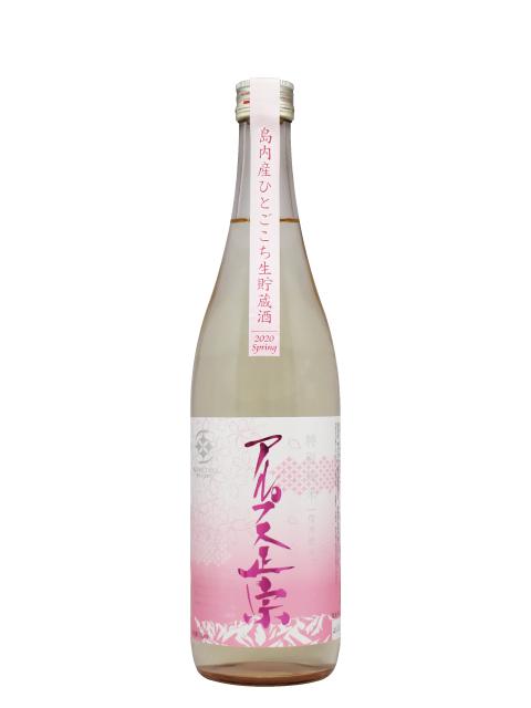 特別純米生貯蔵酒720ml