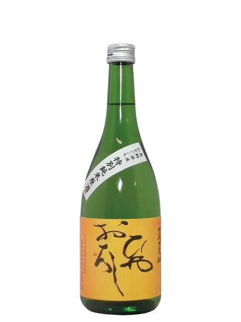 特別純米ひやおろし720ml