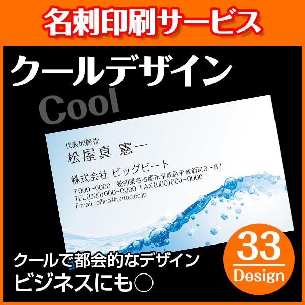 名刺印刷 | VCO