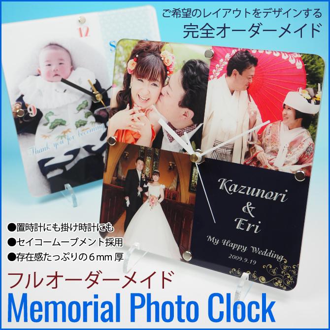 【送料無料】【ギフトラッピング無料】 メモリアルフォトクロック ギフトに喜ばれる オリジナル時計 セイコー ムーブメント[aclk-101]