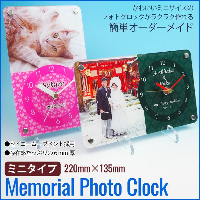 【送料無料】【ギフトラッピング無料】 メモリアルフォトクロック《ミニタイプ》 ギフトに喜ばれる オリジナル時計 セイコー ムーブメント[aclk-302]