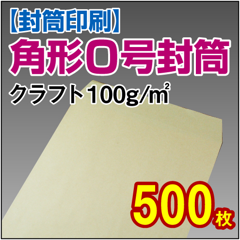 封筒印刷 | 角形0号封筒 クラフト〈100〉 500枚