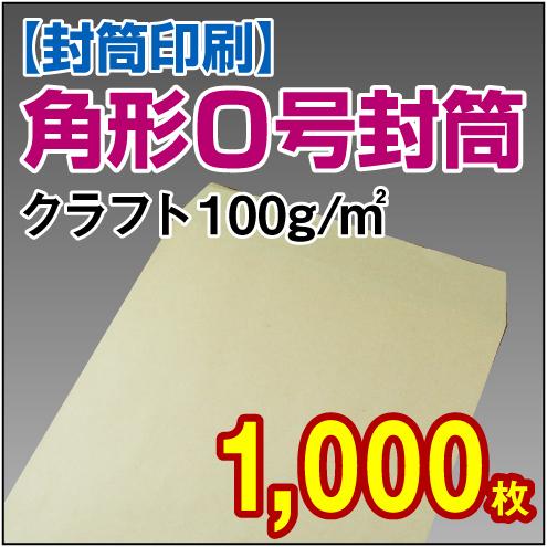 封筒印刷 | 角形0号封筒 クラフト〈100〉 1,000枚