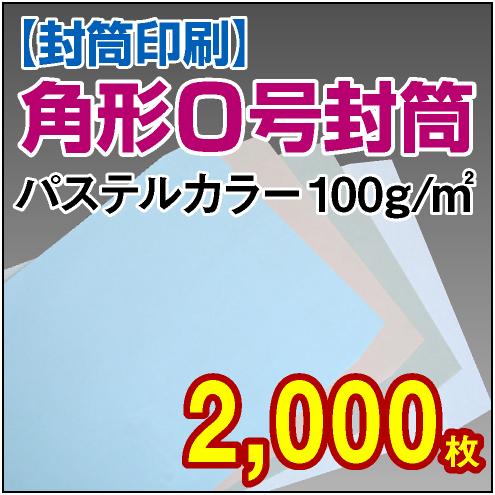 封筒印刷 | 角形0号封筒 パステルカラー〈100〉 2,000枚