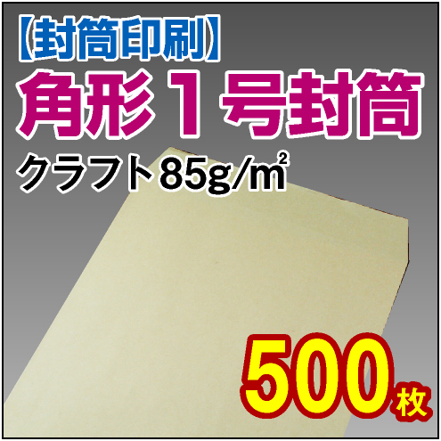 封筒印刷 | 角形1号封筒 クラフト〈85〉 500枚