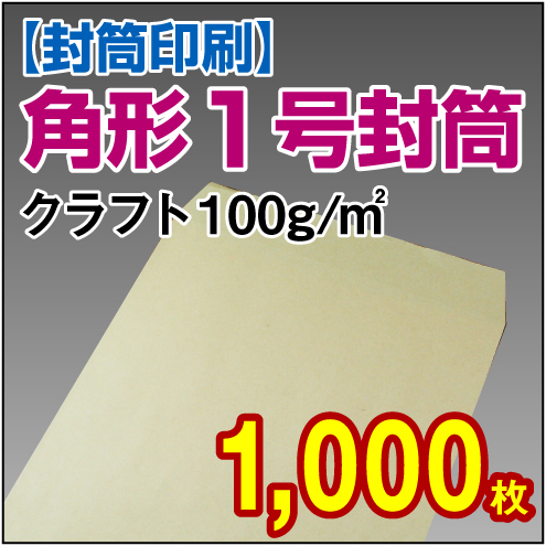 封筒印刷 | 角形1号封筒 クラフト〈100〉 1,000枚