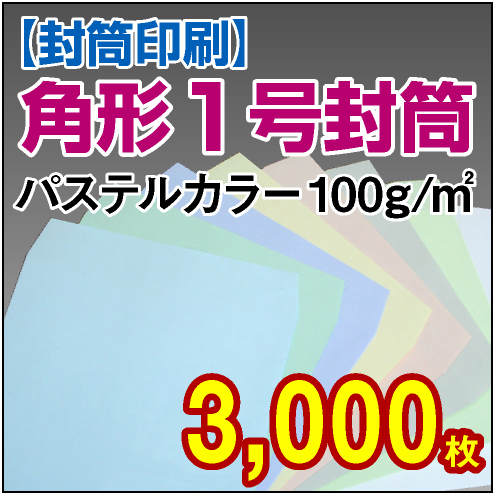 封筒印刷 | 角形1号封筒 パステルカラー〈100〉 3,000枚