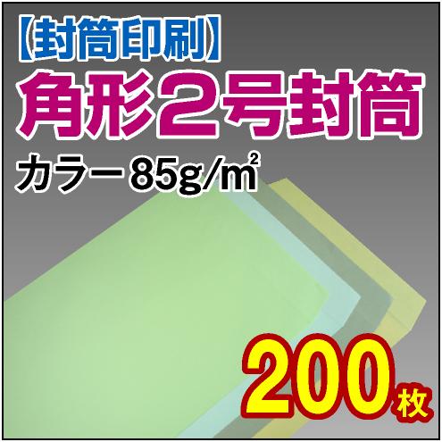 封筒印刷   角形2号封筒 カラー〈85〉 200枚