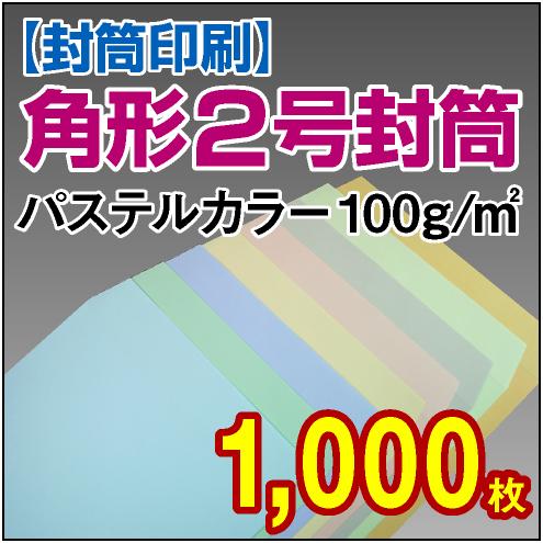 封筒印刷 | 角形2号封筒 パステルカラー〈100〉 1,000枚