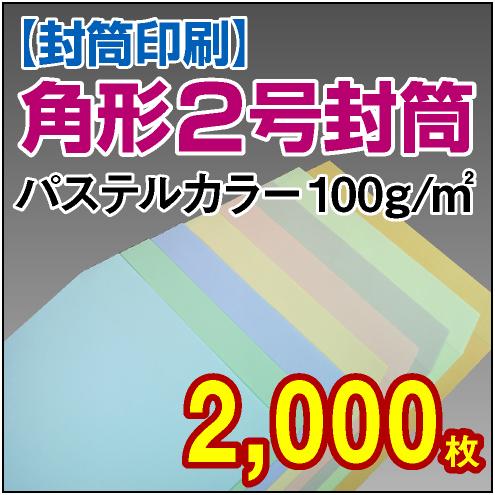封筒印刷 | 角形2号封筒 パステルカラー〈100〉 2,000枚
